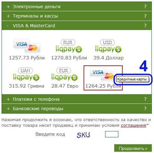 Купить грампластинки картами VISA & MasterCard